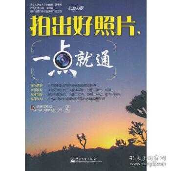正版现货 VIP拍出好照片,一点就通 李元摄影机构著 电子工业出版社 9787121147531 书籍 畅销书