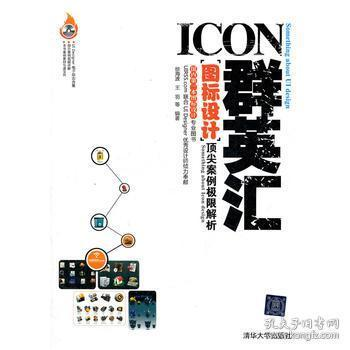 ICON群英汇:图标设计顶尖案例极限解析