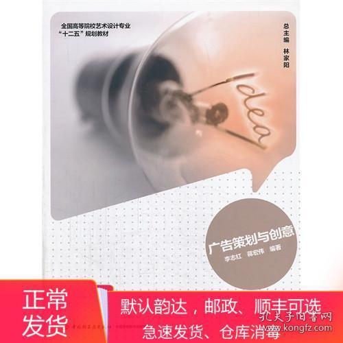 广告策划与创意 李志红蒋宏伟 中国轻工业出版社 9787501993406