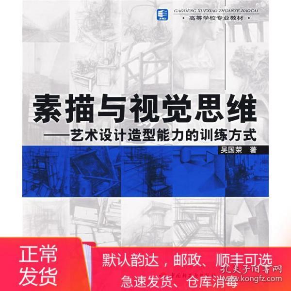 二手素描与视觉思维 吴国荣 中国轻工业出版社 9787501954551