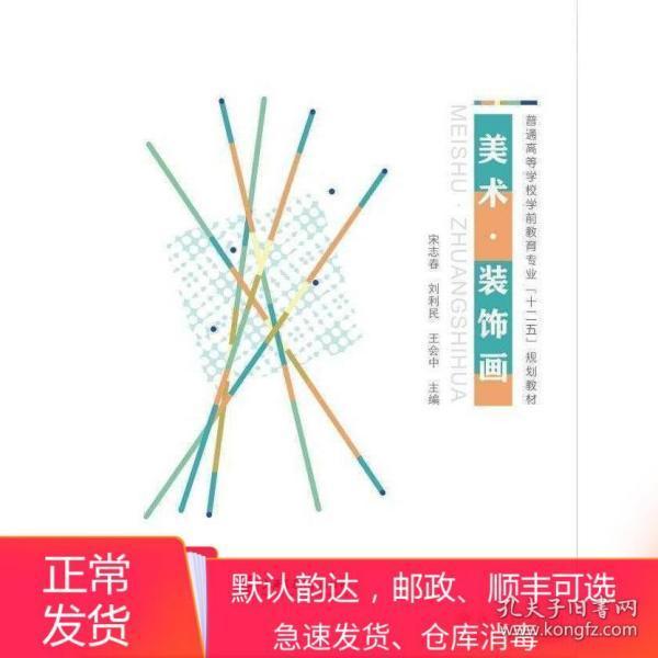 美术 装饰画 宋志春、、王会中 上海交通大学出版社 978731