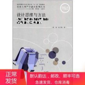 设计思维与方法 张同张子然 上海交通大学出版社 9787313074676