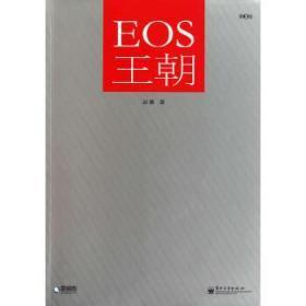 正版现货 VIPEOS王朝(第3版)(全彩) 赵嘉 电子工业出版社 9787121138430 书籍 畅销书