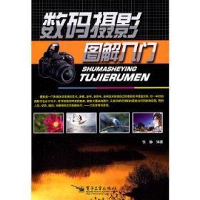 正版现货 数码摄影图解入门 张静   电子工业出版社 9787121138003 书籍 畅销书