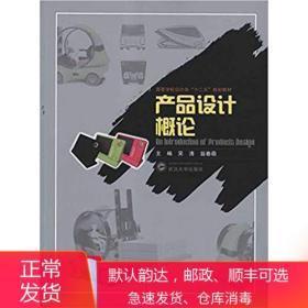 二手产品设计概论 吴清翁春萌 武汉大学出版社 9787307094017