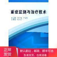 二手重症监测与治疗技术 王祥瑞 人民卫生出版社 9787117145664