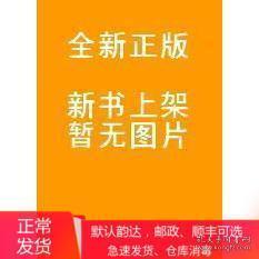 二手药理学实验教程 辛勤 人民卫生出版社 9787117104906