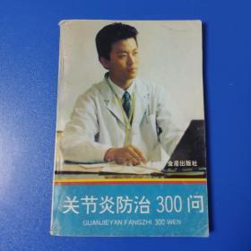 关节炎防治300问