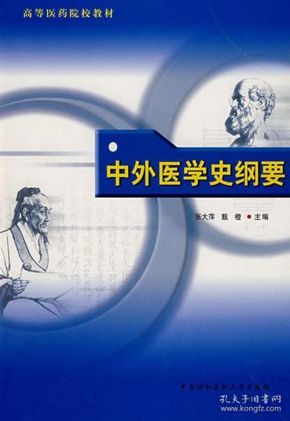 高等医药院校教材:中外医学史纲要