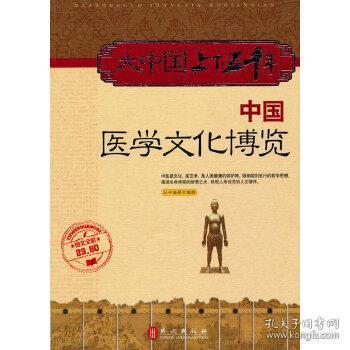 正版现货 大中国上下五千年——中国医学文化博览 丛书编委会撰 外文出版社 9787119065137 书籍 畅销书