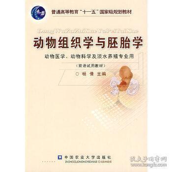 动物组织学与胚胎学(动物医学、动物科学及淡水养殖专业用)