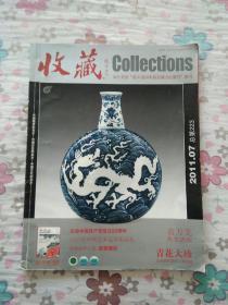 收藏2011.7