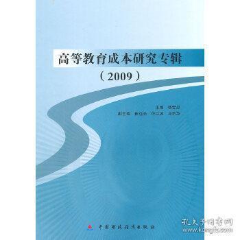 正版现货 高等教育成本研究专辑(2009) 杨世忠   中国财政经济出版社一 9787509520864 书籍 畅销书