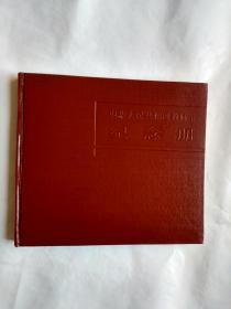 中华人民共和国教师节纪念册