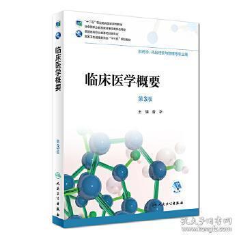 临床医学概要(第3版/高职药学/配增值)