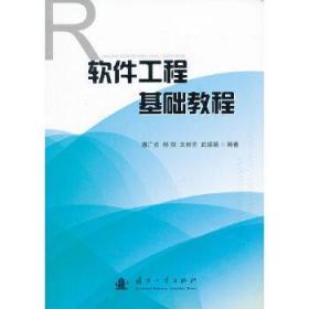 正版现货 软件工程基础教程 潘广贞 等 国防工业出版社 9787118091038 书籍 畅销书