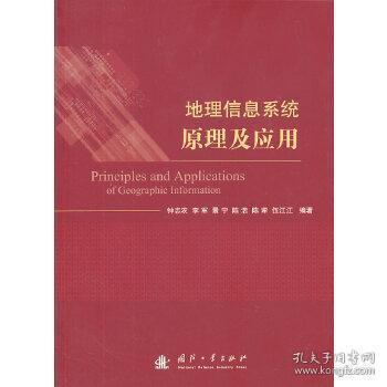正版现货 地理信息系统原理与应用 钟志农 等 国防工业出版社 9787118090246 书籍 畅销书