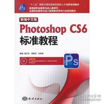 全国职业教育与成人教育教学用书行业规划教材:Photoshop CS6标准教程(新编中文版)
