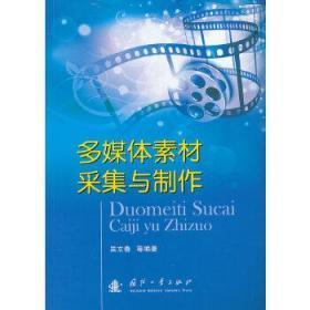 正版现货 多媒体素材采集与制作 吴文春 国防工业出版社 9787118088854 书籍 畅销书