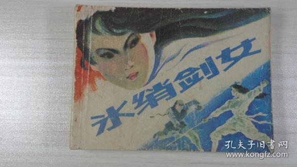 (01)冰绡剑女
