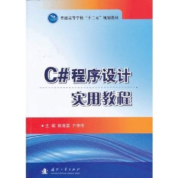 正版现货 C#程序设计实用教程 陈海蕊 , 亓传伟   国防工业出版社 9787118088526 书籍 畅销书
