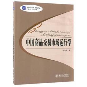 中国商品交易市场运行学