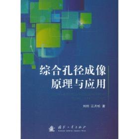 正版现货 综合孔径成像原理与应用 刘丽,江月松  国防工业出版社 9787118088267 书籍 畅销书