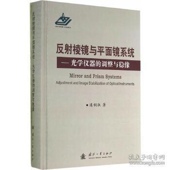 正版现货 反射棱镜与平面镜系统——光学仪器的调整与稳像 连铜淑 国防工业出版社 9787118088106 书籍 畅销书