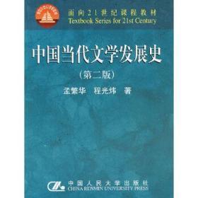 中国当代文学发展史(第二版)(面向21世纪课程教材)