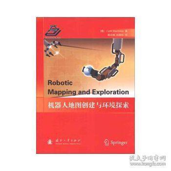 正版现货 机器人地图创建与环境探索 (德)斯塔赫尼克 国防工业出版社 9787118086300 书籍 畅销书