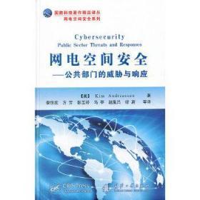 正版现货 网电空间安全:公共部门的威胁与响应  Kim Andreasson著 国防工业出版社 9787118085969 书籍 畅销书