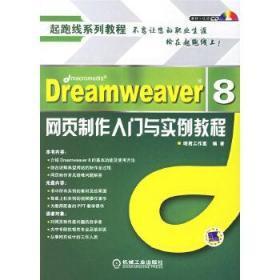 Dreamweaver8网页制作入门与实例教程 昭君工业室 机械工业出版社