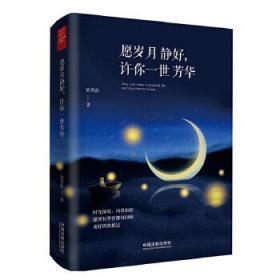 正版现货 愿岁月静好,许你一世芳华 黄秀春 中国法制出版社 9787509392591 书籍 畅销书