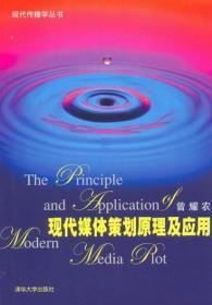 现代媒体策划原理及应用(现代传播学丛书)