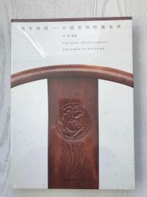 风华再现 中国传统柞榛家具(塑封)