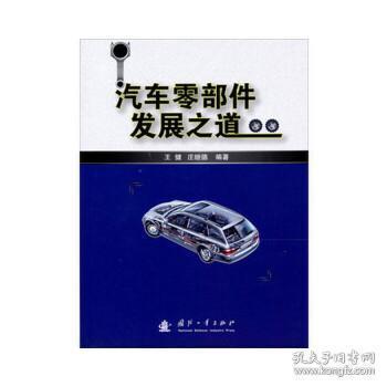 正版现货 汽车零部件发展之道 王健 等 国防工业出版社 9787118084856 书籍 畅销书