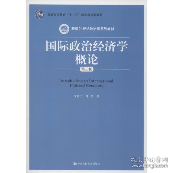 国际政治经济学概论-第三版