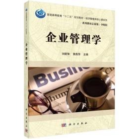 企业管理学 刘新智 黄燕萍 科学出版社 9787030429032刘新智,黄燕