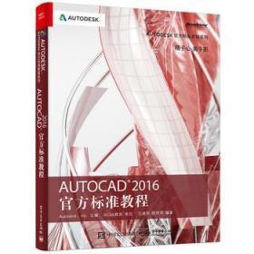 AutoCAD 2016 官方标准教程