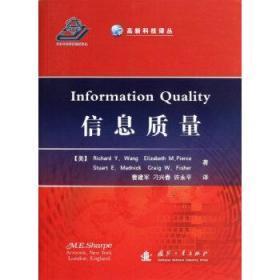 正版现货 信息质量  richard Y. wang,Elizabeth M.Pierce,Stuart E 国防工业出版社 9787118082746 书籍 畅销书