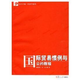 国际贸易惯例与公约教程