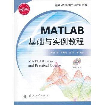 正版现货 MATLAB基础与实例教程 闻新 国防工业出版社 9787118082531 书籍 畅销书