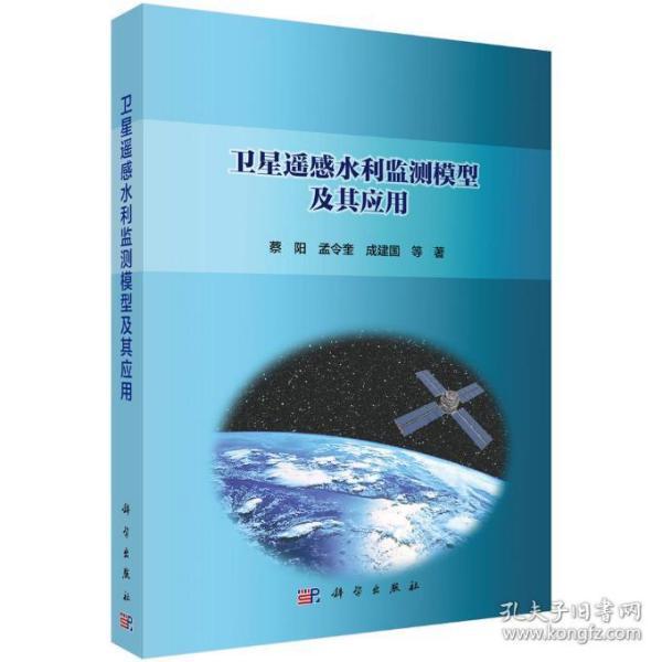 卫星遥感水利监测模型及其应用