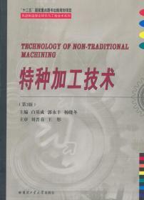 特种加工技术 白基成 郭永丰 哈尔滨工业 9787560346366白基成,郭