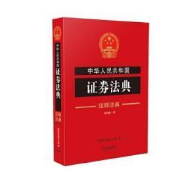 正版现货 中华人民共和国证券法典注释法典 法制办公室 中国法制出版社 9787509390078 书籍 畅销书