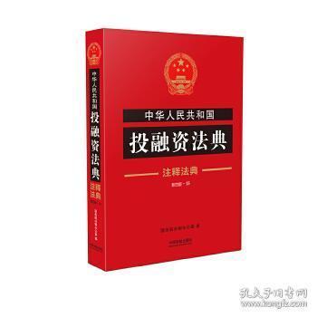 正版现货 中华人民共和国投融资法典注释法典 法制办公室 中国法制出版社 9787509390054 书籍 畅销书