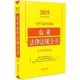 正版现货 中华人民共和国农业法律法规全书(含相关政策)(2019年版) 中国法制出版社 中国法制出版社 9787509389997 书籍 畅销书