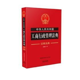 正版现货 中华人民共和国工商行政管理法典注释法典 法制办公室 中国法制出版社 9787509389881 书籍 畅销书