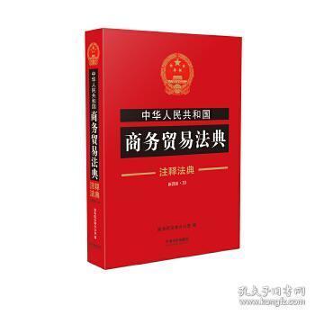 正版现货 中华人民共和国商务贸易法典注释法典 法制办公室 中国法制出版社 9787509389867 书籍 畅销书