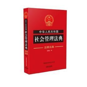 正版现货 中华人民共和国社会管理法典注释法典 法制办公室 中国法制出版社 9787509389850 书籍 畅销书